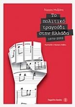 Το πολιτικό τραγούδι στην Ελλάδα
