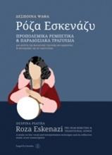 Ρόζα Εσκενάζυ, Προπολεμικά, ρεμπέτικα και παραδοσιακά τραγούδια