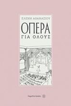 Όπερα για όλους