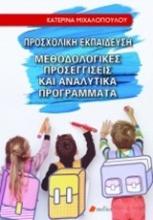 Προσχολική εκπαίδευση