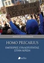 Homo Precarius: Εμπειρίες ευαλωτότητας στην κρίση