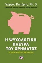 Η ψυχολογική πλευρά του χρήματος