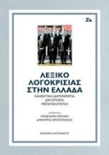 Λεξικό λογοκρισίας στην Ελλάδα