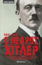 Ο νεαρός Χίτλερ