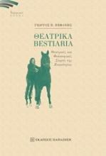 Θεατρικά Bestiaria