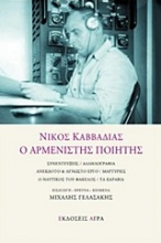 Νίκος Καββαδίας, Ο αρμενιστής ποιητής
