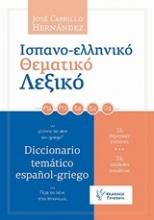 Ισπανο-ελληνικό θεματικό λεξικό