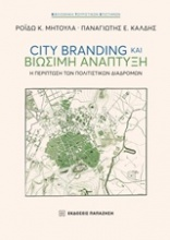 City Branding και βιώσιμη ανάπτυξη