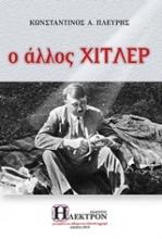 Ο άλλος Χίτλερ