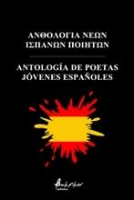 Ανθολογία νέων Ισπανών ποιητών