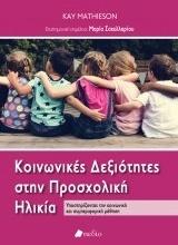 Κοινωνικές δεξιότητες στην προσχολική ηλικία