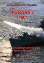 Φώκλαντ 1982