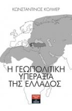 Η γεωπολιτική υπεραξία της Ελλάδος