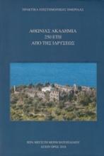 Αθωνίας Ακαδημία 250 έτη από της ιδρύσεως