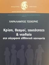 Κρίση, θεσμοί, ταυτότητες και νεολαία στη σύγχρονη ελληνική κοινωνία