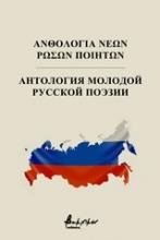 Ανθολογία νέων Ρώσων ποιητών