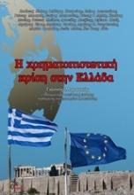 Η χρηματοπιστωτική κρίση στην Ελλάδα