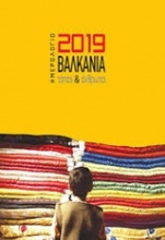 Ημερολόγιο 2019: Βαλκάνια