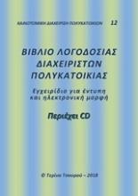 Βιβλίο λογοδοσίας διαχειριστών πολυκατοικίας