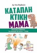 Καταπληκτική μαμά: Πρακτικές συμβουλές για μαμάδες με παιδιά 1-3