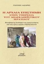 Η αρχαία επιστήμη στην υπηρεσία του δωδεκαθεϊστικού ιερατείου