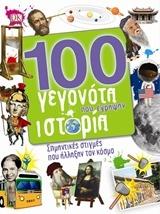 100 γεγονότα που έγραψαν ιστορία