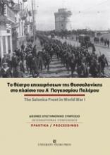 Το θέατρο επιχειρήσεων της Θεσσαλονίκης στο πλαίσιο του Α΄Παγκοσμίου Πολέμου