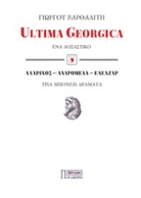 Ultima Georgica: Ένα δοξαστικό. Αλάριχος, Ανδρομέδα, Ελεάζαρ: Τρία μπονζάι δράματα