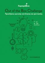 Χαρισμάθεια: Out of the Box Challenge