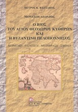 Μοναχού Λέοντος: Ο βίος του Αγίου Θεοδώρου Κυθήρων και η βυζαντινή Πελοπόννησος