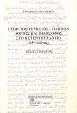 Γεώργιος Γεμιστός - Πλήθων: Λόγιος και φιλόσοφος στο ύστερο Βυζάντιο (15ος αιώνας)