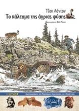 Το κάλεσμα της άγριας φύσης