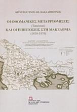 Οι οθωμανικές μεταρρυθμίσεις (tanzimat) και οι επιπτώσεις στη Μακεδονία (1830-1878)