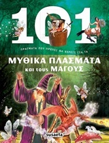 101 Πράγματα που πρέπει να ξέρεις για τα μυθικά πλάσματα και τους μάγους