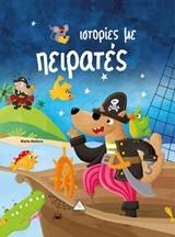 Ιστορίες με πειρατές