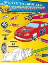 Φτιάξε τα δικά σου αυτοκίνητα