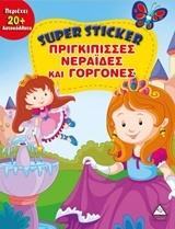 Super Sticker: Πριγκίπισσες, νεράιδες και γοργόνες