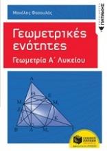 Γεωμετρικές ενότητες: Γεωμετρία Α΄ γενικού λυκείου