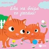 Έλα να δούμε το γατάκι!