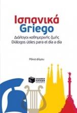 Ισπανικά Griego: Διάλογοι καθημερινής ζωής