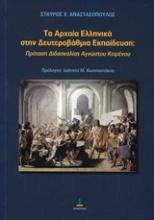 Τα αρχαία ελληνικά στην δευτεροβάθμια εκπαίδευση