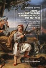 Η πορεία προς το ανεξάρτητο ελληνικό κράτος του 1821-1832