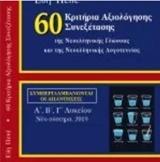 60 Κριτήρια αξιολόγησης συνεξέτασης της νεοελληνικής γλώσσας και λογοτεχνίας