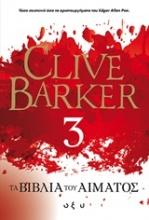 Τα βιβλία του αίματος 3