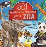 501 ερωτήσεις και απαντήστις για τα ζώα