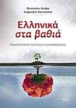 Ελληνικά στα βαθιά