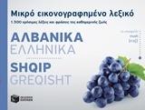 Μικρό εικονογραφημένο λεξικό: Αλβανικά - Ελληνικά