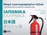 Μικρό εικονογραφημένο λεξικό: Ιαπωνικά - Ελληνικά