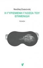 Η γυρισμένη γλώσσα του Επιμενίδη