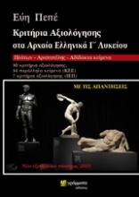 Κριτήρια αξιολόγησης σττα αρχαία ελληνικά Γ΄λυκείου